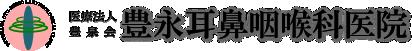 豊永耳鼻咽喉科医院